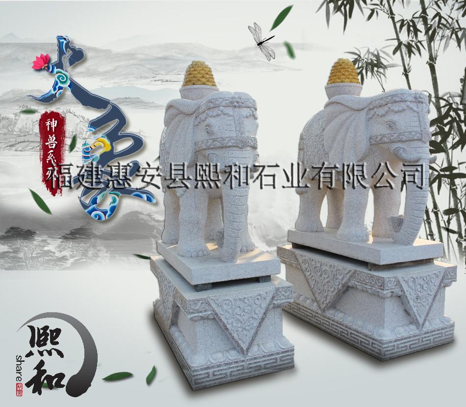 熙和石业雕刻的这款石雕大象身上雕刻花纹,头上有柱子装饰,与我们前面几款石雕大象无异,但是在这对花岗岩石雕大象中最引人注目的就是大象雕塑身上黄灿灿的金元宝,金元宝装满盘子,中国有句话叫做赚得盆满钵满,出来做生意的人都希望赚满钵,所以这对石雕大象从一开始设计出来就很抢手,消费者主要是公司老总或者是商店老板。黄灿灿的金元宝加上精致的大象雕塑无论是作为招财的风水摆件还是仅是摆放在门口装饰都是不错的选择。
